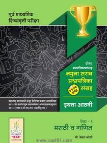 8 Vi shishyavrutti pariksha Prashnapatrika Sangrah Paper - 1