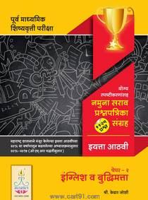 8 Vi shishyavrutti pariksha Prashnapatrika Sangrah Paper - 2