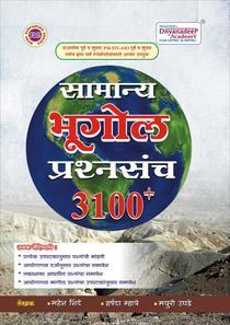 Samanya Bhugol Prashnsanch 3100+