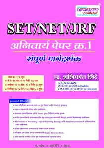 SET / NET / JRF Anivarya Paper 1 Sampurn Margdarshak