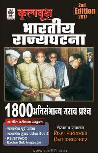 भारतीय राज्यघटना १८०० अतिसंभाव्य सराव प्रश्न