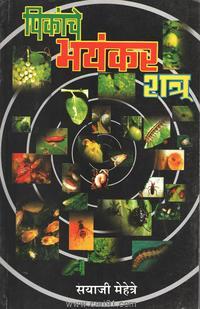 Pikanche Bhayankar Shatru