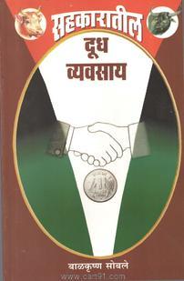 Sahakaratil Dudh Vyavsay