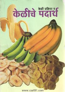 केळीचे पदार्थ
