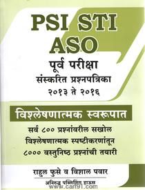 PSI STI ASO Purva Pariksha Sanskarit Prashnpatrika