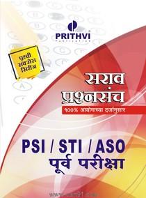 PSI STI ASO purv pariksha Sarav Prashnsanch