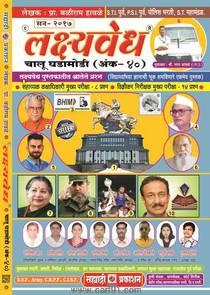 Lakshyavedh Chalu Ghadamodi (Ank - 40)