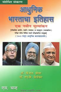 आधुनिक भारताचा इतिहास एक नवीन मूल्यांकन