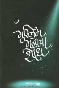 Muslim Manacha Shodh