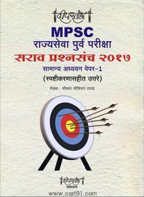 MPSC Rajyaseva Purv Pariksha Sarav Prashnsanch 2017