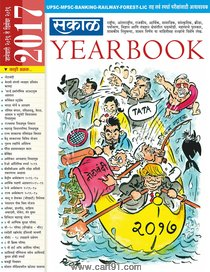 Sakal Yearbook 2017