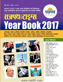 Rajpath Career Times Year Book 2017