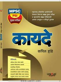 MPSC PSI Mukhya pariksha kayade