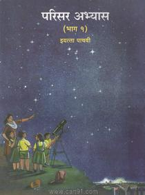 Parisar Abhyas Bhag 1 (Marathi 5th Std Maharashtra Board)