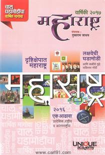 महाराष्ट्र वार्षिकी २०१७