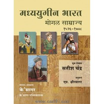 Madhyayugin Bharat (1526-1748) Khand -II