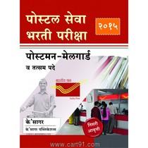 Postal Assistant Bharati Pariksha