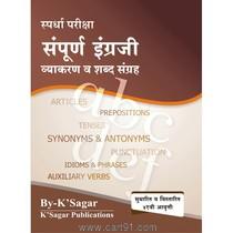 Spardha Pariksha General Knowledge