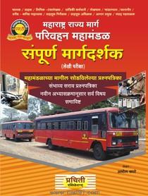 महाराष्ट्र राज्य परिवहन महामंडळ संपूर्ण मार्गदर्शक