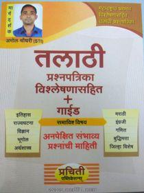 Talathi prashnpatrika vishleshanasah