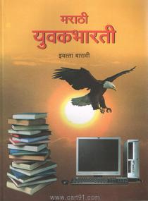 marathi yuvak bharati