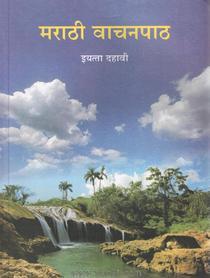 Marathi Vachanpath ( Marathi 10th std )