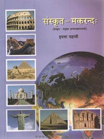 Sanskrut Makrand ( Marathi 10th std )