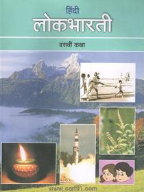 HINDI LOKBHARATI