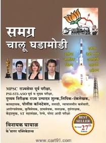 Samagra Chalu Ghadamodi 27th Edition