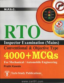 RTO Inspector Examination Conventional & Objective Type