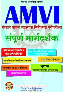 AMVI Motar Vahan Sahayak Nirikshak Purv Pariksha Sampurn Margdarshak
