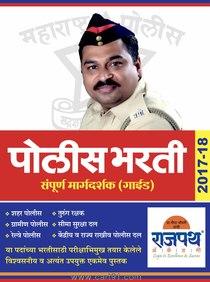 Police bharti Sampurn Mardarshak (Guide) 2017-18