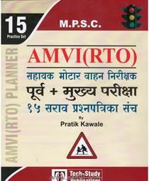 AMVI(RTO) Sahayak Motor Vahan Nirikshak Purv + Mukhya pariksha 15 sarav prashnpatrika sanch