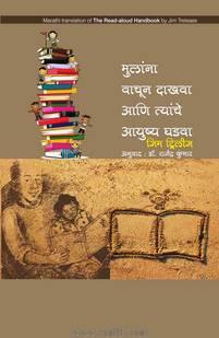 Mulana Vachun Dakhva ani Tyanche Ayushya Ghadva