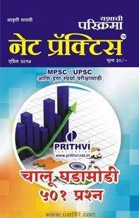 Net Practice - Chalu Ghadamodi 501 Prashn April 2017