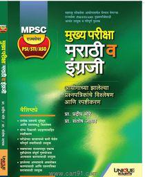PSI STI ASO Mukhya Pariksha Marathi va Ingraji