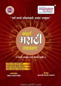 Sampurn Marathi Vyakaran