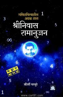 Shriniwas Ramanujan: Ganit Vishwatil Adhal tara