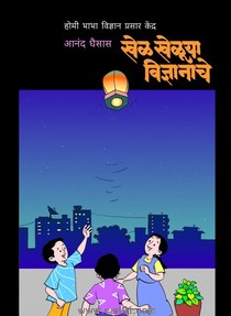Khel Khelu Vidnyanache - Part 1