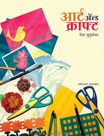 Art And Craft (Marathi)