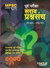 Purv Pariksha Sarav Prashnsanch Paper 1
