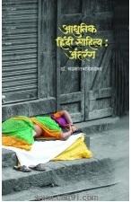 Aadhunik Hindi Sahitya : Antarang