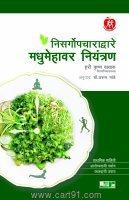 Nisargopacharadware Madhumehavar Niyantran