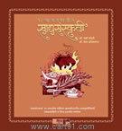 12 Vya Shatkatil Khadya Sankruti