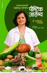 पौष्टिक आरोग्य