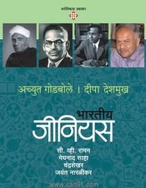 Bharatiy Genius 3