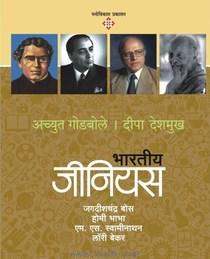 Bharatiy Genius 2