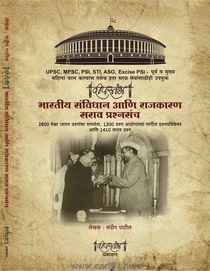 Bhartiya Sanvidhan ani Rajkaran Sarav Prashnsanch