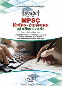 MPSC Lipik-Tanklekhak Purv Pariksha Prashnsanch