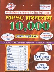 MPSC Prashnasanch 10000